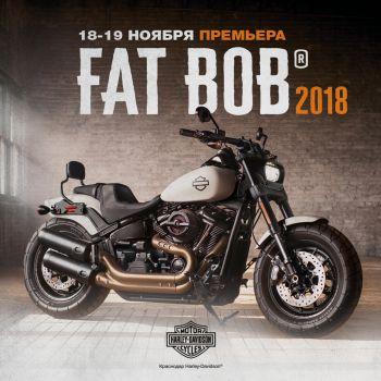 Премьера FAT BOB 2018!