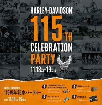ハーレーダビッドソン115周年記念パーティー  HARLEY-DAVIDSON 115TH CELEBRATION PARTY