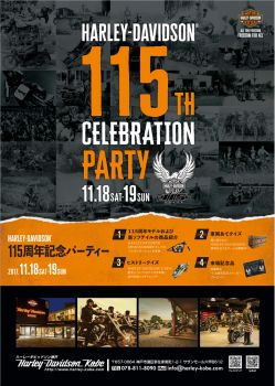 HARLEY-DAVIDSON 115TH CELEBRATION PARTY
