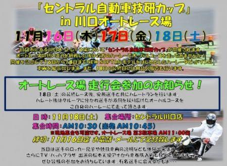 セントラルカップのご案内&近日キャンペーン☆