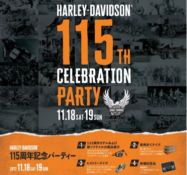 ハーレーダビッドソン115周年を記念してハーレーダビッドソン熊本店にてパーティ開催