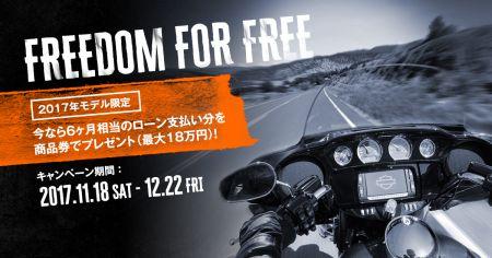 2017年モデル限定「Freedom for Free」キャンペーン開催!
