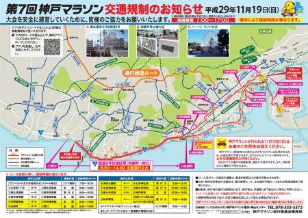 神戸マラソン交通規制