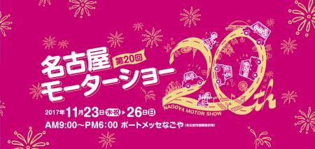 第20回名古屋モーターショー参加!!(11/23~26)
