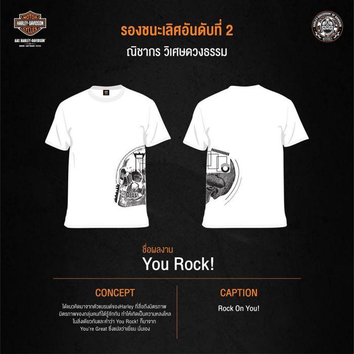 รางวัลรองชนะเลิศอันดับที่ 2 (กรุงเทพ) เจ้าของผลงาน : ณิชากร วิเสษดวงธรรม  ชื่อผลงาน : You Rock! Concept : ได้แนวคิดมาจากตัวแบรนด์ของ Harley ที่สื่อถึงมิตรภาพ มิตรภาพของกลุ่มคนที่ได้รู้จักกัน ทำให้เกิดเป็นความหลงไหลในสิ่งเดียวกันและคำว่า You Rpck! ก็มาจ