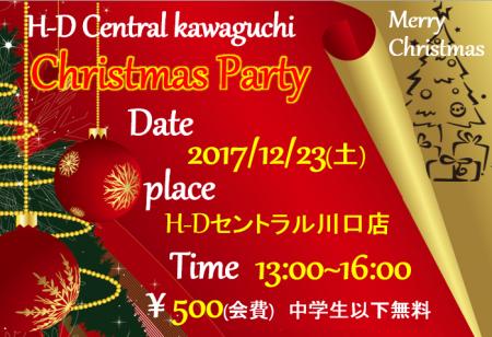 ★クリスマスイベント告知★