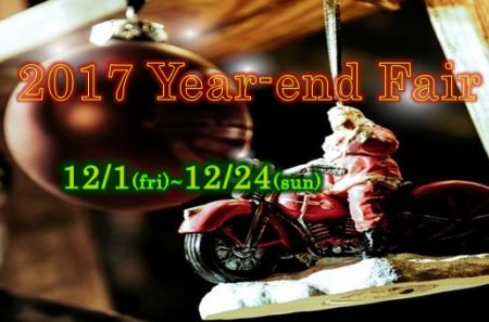 2017 Year-end Fair  12/1(金)~12/24(日)