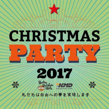クリスマスパーティー2017