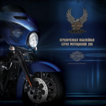 Долгожданная премьера в Краснодар Harley-Davidson!