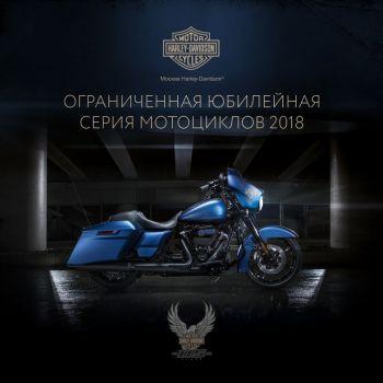 Долгожданная премьера в Москва Harley-Davidson!