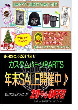 12月のウェア・パーツキャンペーン情報~♪