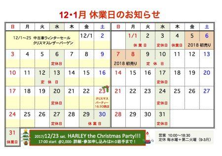 12・1月営業日のお知らせ