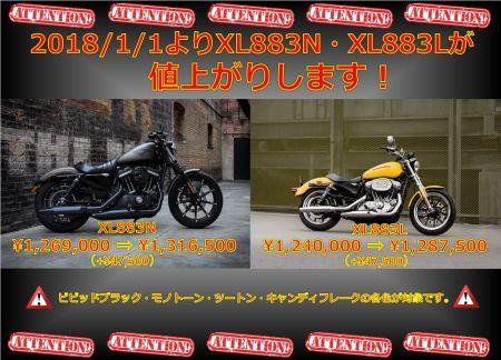 XL883L 883N 価格変更のお知らせ