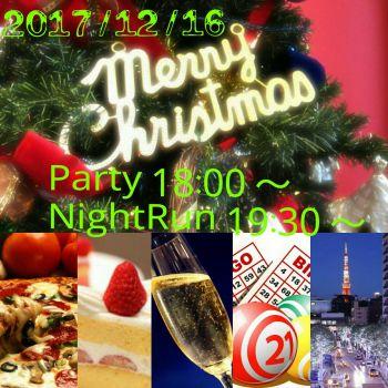 クリスマスパーティー&ナイトラン