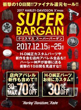 12/15ファイナル還元セール!