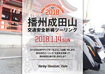 新春1月14日(日)播州成田山交通安全ツーリング