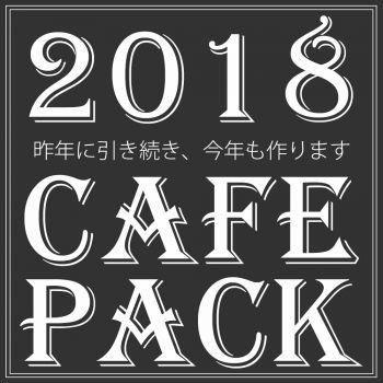 スポーツスター・カフェパッケージ