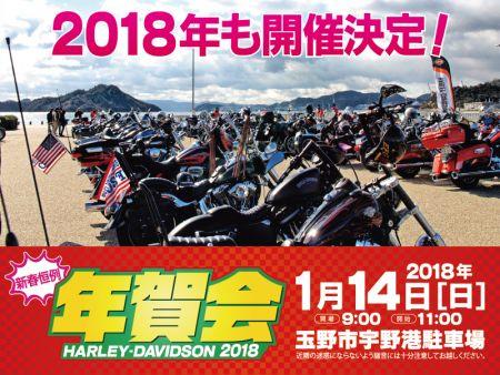 新春恒例 「ハーレー年賀会」 は1月14日(日)開催!