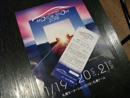 札幌モーターショー2018まであと一週間です♪