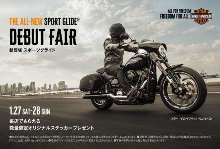 スポーツグライドDEBUTフェアー開催!!
