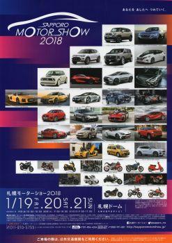 明日から札幌モーターショー2018開催です!!