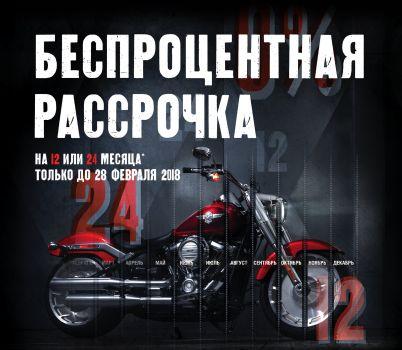 Рассрочка на покупку нового мотоцикла