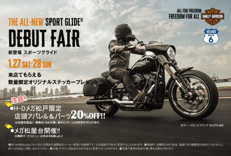 THE ALL-NEW SPORT GLIDE デビューフェア
