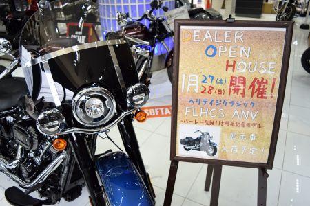 【1月27、28日】ディーラーオープンハウス開催!