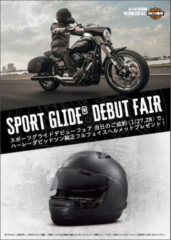 今週末はスポーツグライド デビューフェア開催!