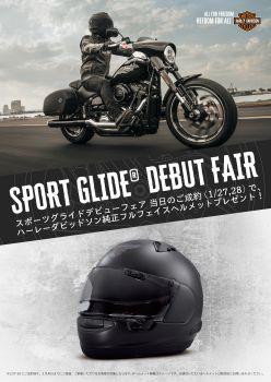 スポーツグライドデビューフェア!