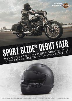 スポーツグライド デビューフェア!