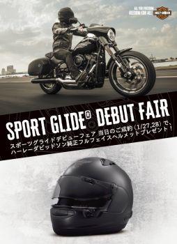 スポーツグライドデビューフェア成約キャンペーン!