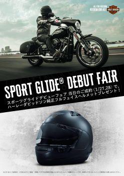 1月27日(土)~28日(日)SPORT GLIDEデビューフェア!