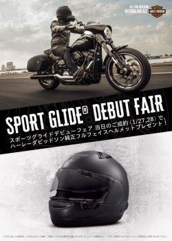 1/27(土)、28(日)は、新発売スポーツグライドフェア!