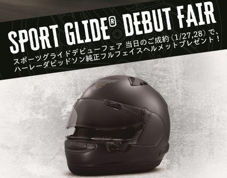 2日間限定!1/27-28 新車ご成約でヘルメットプレゼント!