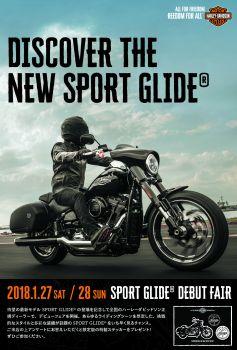 スポーツグライドデビューフェア開催!