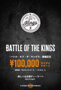 「バトル・オブ・ザ・キングス」開催記念10万円カスタムサポート
