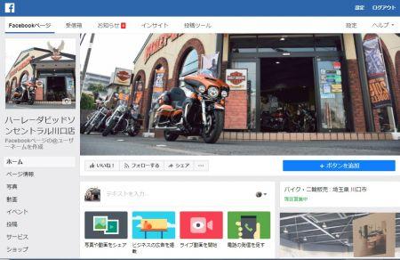 Harley-Davidsonセントラル川口Facebook