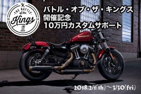 バトル・オブ・ザ・キングス 開催記念 10万円カスタムサポート