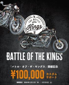 10万円カスタム費用サポートキャンペーン!