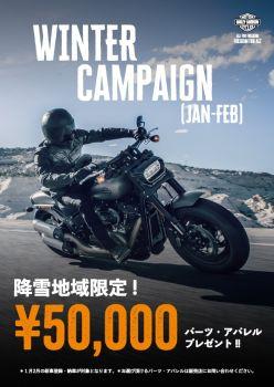 降雪地限定!5万円分パーツ・アパレルプレゼント!