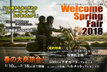 Welcome Spring Fair 2018 開催!!!