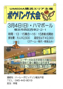 横浜エリア・ボウリング大会開催!!