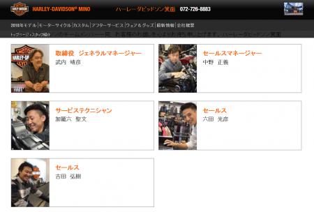大阪のハーレーダビッドソン箕面スタッフ情報更新しました!