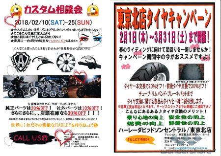 カスタム相談会&タイヤキャンペーン