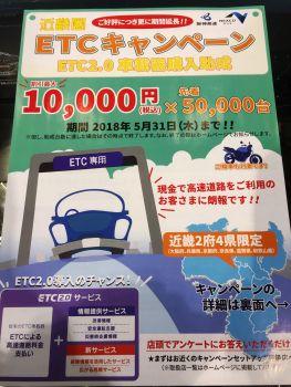 ETC助成適応できます!!