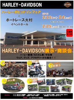 ハーレーダビッドソンフェアINボートレース大村イベントホール