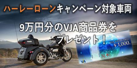 ツーリングファミリー&トライク限定スペシャルキャンペーン開催!