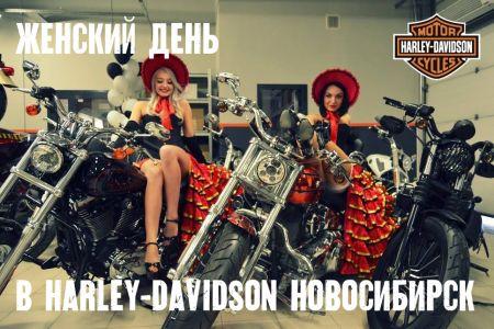 День прекрасных Ladies of Harley