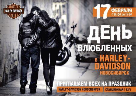 День влюбленных в Harley-Davidson